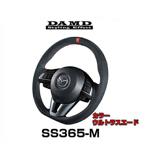 DAMD ダムド SS365-M ウルトラスエード マツダ専用ステアリング