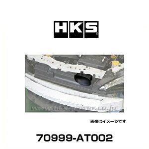 HKS70999-AT002エアインテークダクトトヨタ86、スバルBRZ
