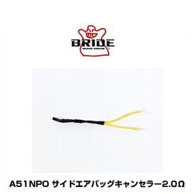 BRIDE ブリッド A51NPO サイドエアバッグキャンセラー2.0Ω