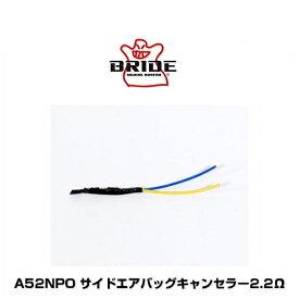 BRIDE ブリッド A52NPO サイドエアバッグキャンセラー2.2Ω