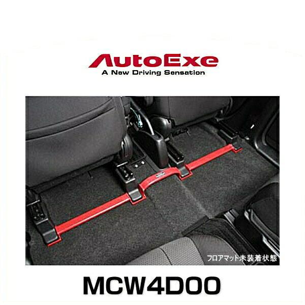 AutoExe オートエグゼ MCW4D00 センターフロアバー プレマシー(CW系2WD車)用