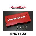 AutoExe オートエグゼ MND1100 イグニッションコイルカバー ロードスター(ND5RC)用