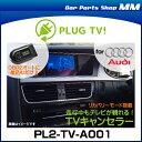 Xas キザス PL2-TV-A001 テレビキャンセラー コーディング PLUG TV アウディ用 リカバリーモード搭載