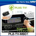 Xas キザス PL2-TV-MB01 テレビキャンセラー コーディング PLUG TV メルセデスベンツ用 リカバリーモード搭載