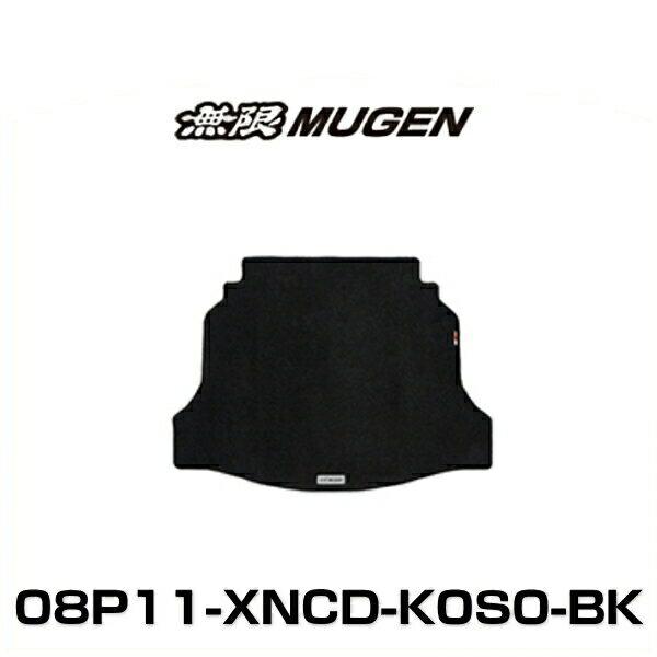 無限 MUGEN 08P11-XNCD-K0S0-BK CIVIC スポーツラゲッジマット ブラック SPORTS LUGGAGE MAT BLACK