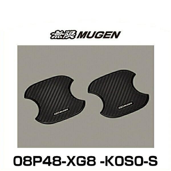 無限 MUGEN 08P48-XG8-K0S0-S ドアハンドルプロテクター Sサイズ 2枚セット