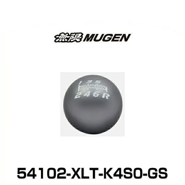 無限 MUGEN 54102-XLT-K4S0-GS シフトノブ シルバー