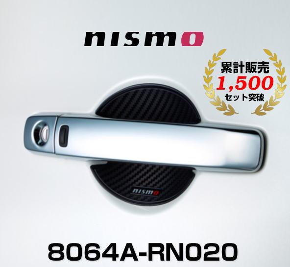 NISMO ニスモ 8064A-RN020 ドアハンドルプロテクター Lサイズ 2枚セット