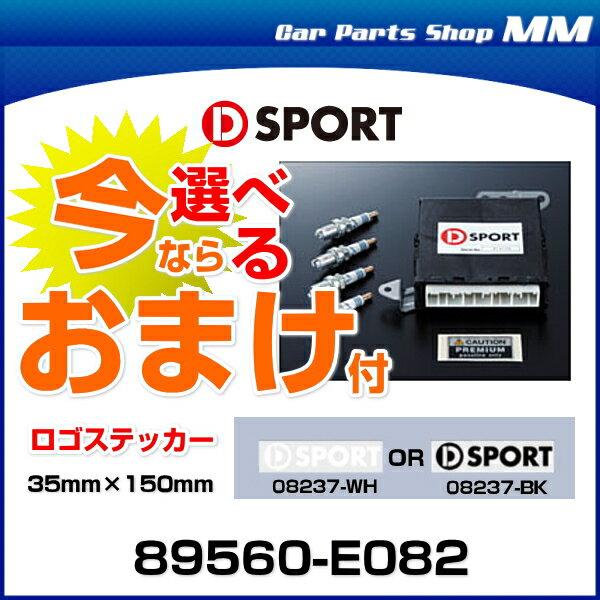 D-SPORT 89560-E082 スポーツECU コペン用
