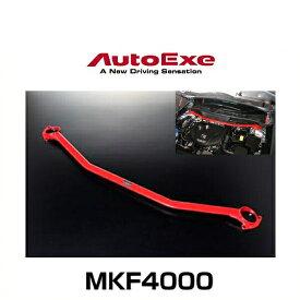 AutoExe オートエクゼ MKF4000 ストラットタワーバー CX-5(KF系全車)フロント用