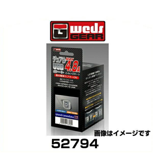 WedsGEAR ウェッズギア 52794 デュアルUSBポート 2.4A×2 20アルファード・ヴェルファイア