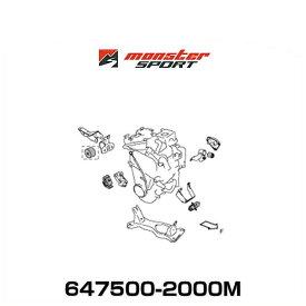 Monster SPORT モンスタースポーツ 647500-2000M エンジンマウントセット スズキ軽自動車・他