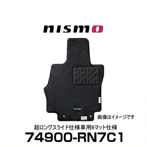 NISMO ニスモ 74900-RN7C1 フロアマット セレナ(C27) 超ロングスライド仕様車用 8マット