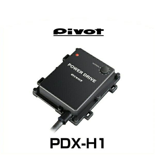 PIVOT ピボット PDX-H1 ホンダ車(S07Aターボ)エンジン用サブコン パワードライブ