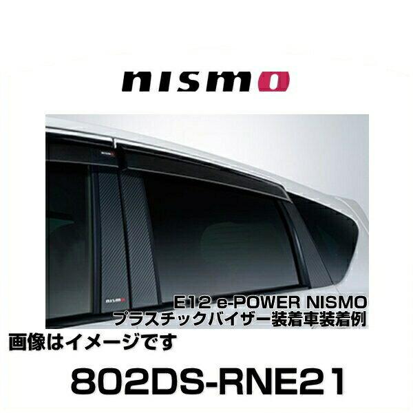 NISMO ニスモ 802DS-RNE21 ピラーガーニッシュ ノート(E12)プラスチックバイザー装着車