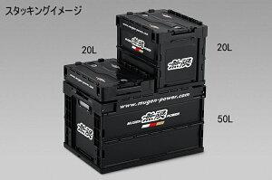 無限MUGEN90000-XYL-546A-Z3折りたたみコンテナ20LSサイズ1個収納ボックス、収納ケース、蓋付き