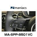 maniacs マニアックス MA-SPP-8501VC Audi A3(8VF)/A4(8W)/A5(F5)/TT(8S)/Q2(GA)/Q5(FY)/Q7(4M)用 パドルプログレッシ…