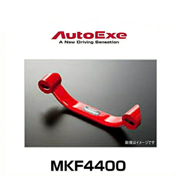 AutoExe オートエグゼ MKF4400 ロワアームバー アクセラ(BM/BY系全車)、アテンザ(GJ系全車)、CX-5(KF/KE系全車)、CX-8(KG2P)リア用