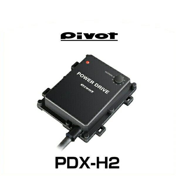 PIVOT ピボット PDX-H2 ホンダ車(S07Bターボ用)エンジン用サブコン パワードライブ