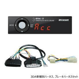 【在庫あり】PIVOT ピボット 3DA 3-drive・α(アルファ) オートクルーズ機能付スロットルコントローラー ハーネスセット