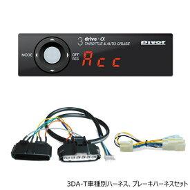 【在庫あり】PIVOT ピボット 3DA-T 3-drive・α(アルファ) トヨタ純正クルーズスイッチ対応品 オートクルーズ機能付スロットルコントローラー/スロコン