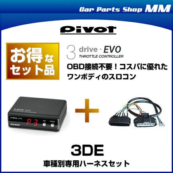 PIVOT ピボット 3DE 3-drive・EVO(エボ)OBD接続不要!コスパに優れたワンボディのスロットルコントローラー スロコン