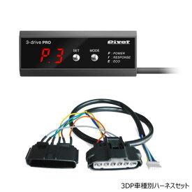 【在庫あり】PIVOT ピボット 3DP 3-drive・PRO(プロ)OBD接続不要!純正風デザインのスロットルコントローラー