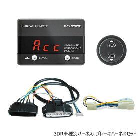 【在庫あり】PIVOT ピボット 3DR 3-drive・REMOTE リモート操作機能付きスロットルコントローラー 車種別専用ハーネス、ブレーキハーネスセット (スロコン)
