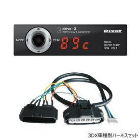 PIVOT ピボット 3DX 3-drive・X マルチモニター付きスロットルコントローラー(スロモニ)