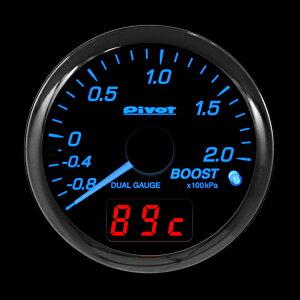 PIVOTピボットDPB-X2デュアルゲージプロカプラーオンタイプPOWERDRIVE対応ブースト計エンジン回転、水温、電圧、油温※(別売センサー必要)
