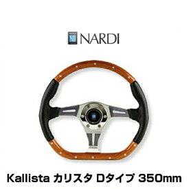 日本正規品 NARDI ナルディ N200 Kallista カリスタ ウッド/ブラック Dタイプ 350mm