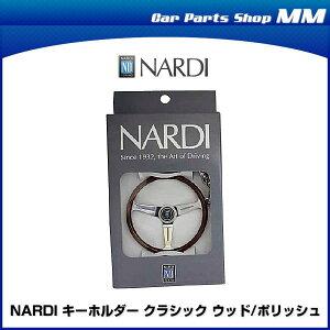 【日本正規品】NARDIナルディ00390301NARDIキーホルダークラシックウッド/ポリッシュナルディキーホルダー