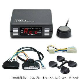 PIVOT ピボット THA 3-drive・AC スロットルコントローラー 車種別専用ハーネス、ブレーキハーネス、レバースペーサーセット(オートクルーズ機能)クルスロ/スロコン/クルコン