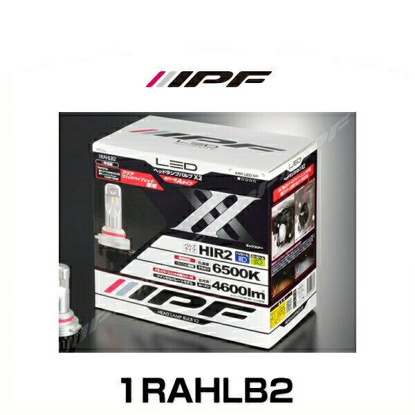 IPF 1RAHLB2 HIR2 カバー付Aタイプ LEDヘッドランプバルブ X2(エックス2) 12v/27w 6500k 4600lm アクア、ヴィッツハイブリッド