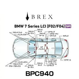 BREX ブレックス BPC940 インテリアフルLEDデザイン -gay- BMW 7 シリーズ LCI (F02/F04)