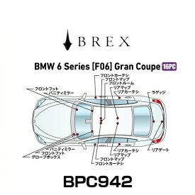 BREX ブレックス BPC942 インテリアフルLEDデザイン -gay- BMW 6シリーズ (F06) グランクーペ