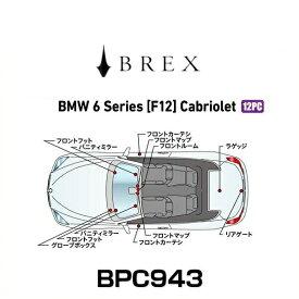 BREX ブレックス BPC943 インテリアフルLEDデザイン -gay- BMW 6シリーズ (F12) カブリオレ
