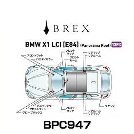BREX ブレックス BPC947 インテリアフルLEDデザイン -gay- BMW X1 LCI (E84) パノラマルーフ