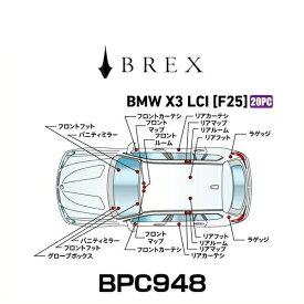 BREX ブレックス BPC948 インテリアフルLEDデザイン -gay- BMW X3 LCI (F25)
