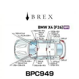 BREX ブレックス BPC949 インテリアフルLEDデザイン -gay- BMW X4 (F26)