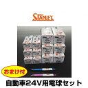 STANLEY スタンレー KT2438 自動車用24V電球セット まとめ買い お買い得