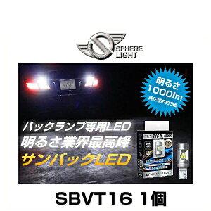 SPHERELIGHTスフィアライトSBVT16サンバックLEDT166000K1000lm12Vバックランプ