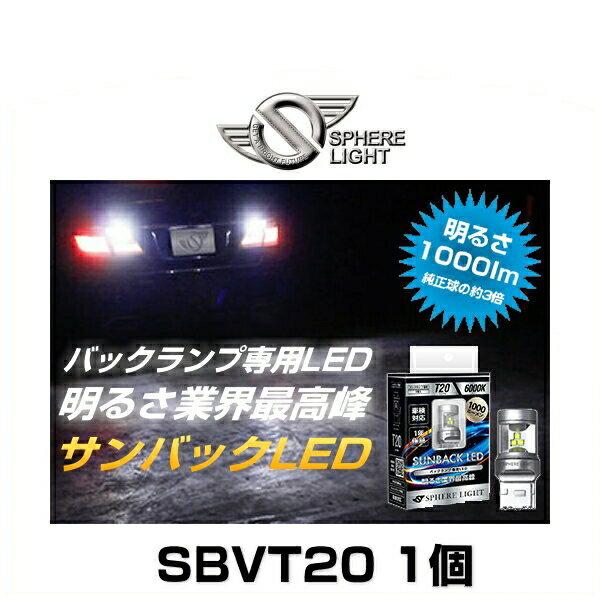 SPHERE LIGHT スフィアライト SBVT20 1個 サンバックLED T20 6000K 1000lm 12V バックランプ