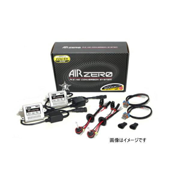 Seabass link シーバスリンク ZG23050 AIRZERO Gシリーズ HIDコンバージョンシステム H3/H3C 5000K フォグ用