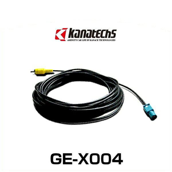 kanatechs カナック GE-X004 純正バックカメラケーブル変換コード