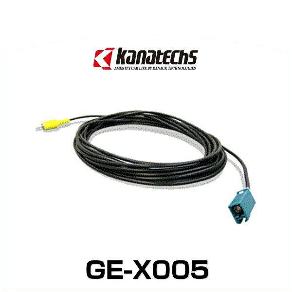kanatechs カナック GE-X005 純正バックカメラケーブル変換コード