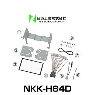 日东日东工业 NKK H84D 本田 N-WGN (无损音频汽车导航系统用车为特殊包安装)