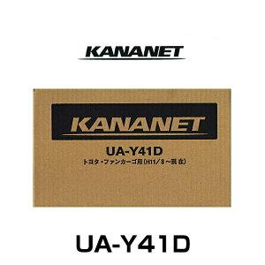 KANANETカナネットUA-Y41Dトヨタ車用2DINワイドサイズ取付キット(ファンカーゴ他)