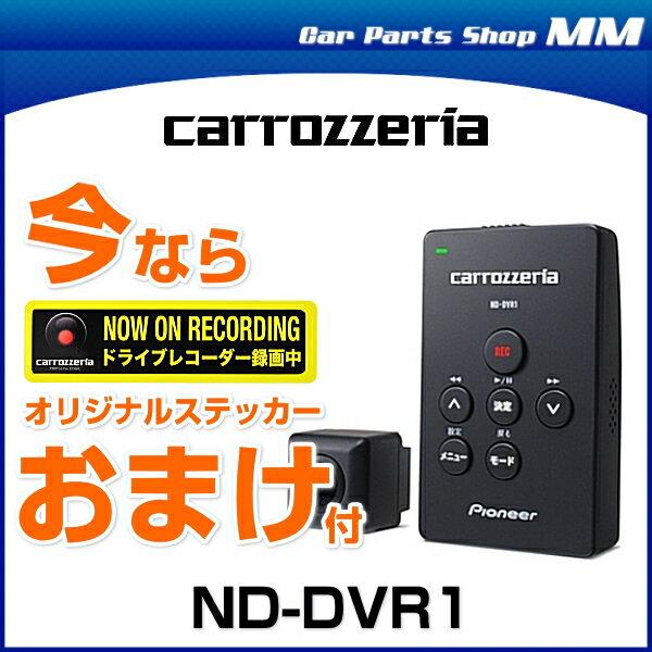 carrozzeria カロッツェリア ND-DVR1 ドライブレコーダーユニット