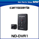 carrozzeria カロッツェリア ドライブレコーダーユニット